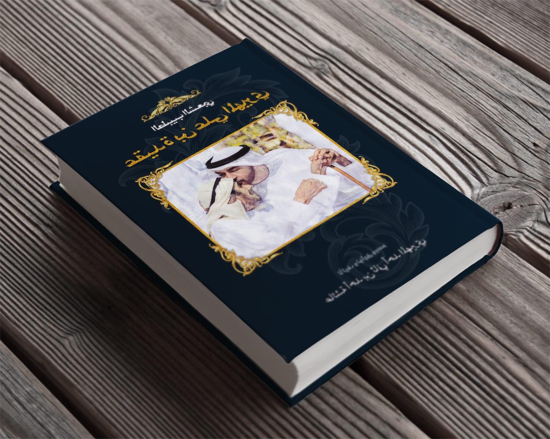 Libro del médico Akeeda